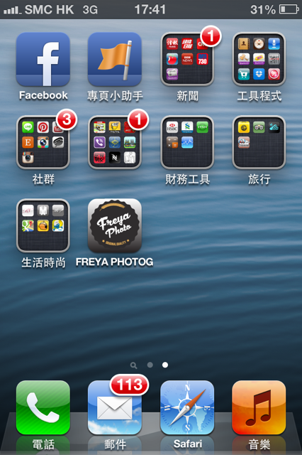 home screen 3
