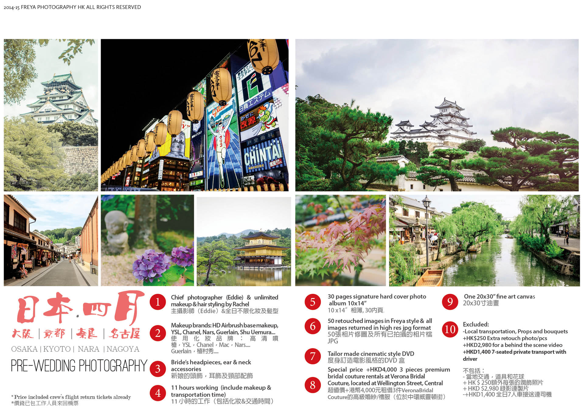 Japan pre-wedding tour 2015