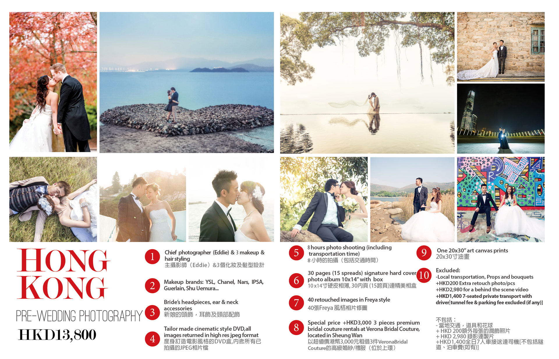 Updated rate card for Hong Kong Pre-wedding photography