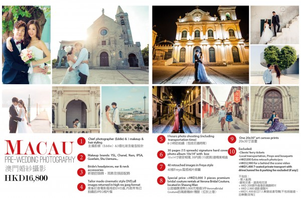 Updated Macau Pre-wedding rate card 2016